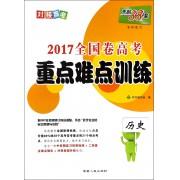 历史/2017全国卷高考重点难点训练