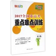 生物/2017全国卷高考重点难点训练