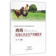 肉鸡标准化安全生产关键技术/畜禽产品安全生产综合配套技术丛书
