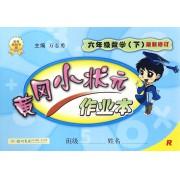 六年级数学(下R最新修订)/黄冈小状元作业本