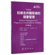 妊娠合并糖尿病的健康管理(原书第5版中文翻译版)