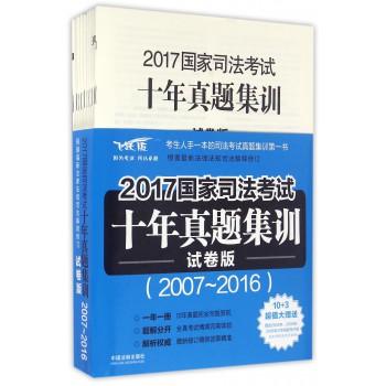 2017国家司法考试十年真题集训(试卷版2007-2016飞跃版)