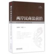 两岸民商法前沿(第5辑民法典编纂与创制发展)