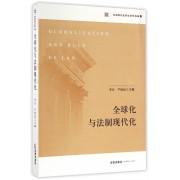 全球化与法制现代化/法制现代化研究资料选编
