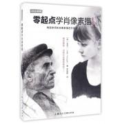 零起点学肖像素描(修订版)/日韩名师课堂