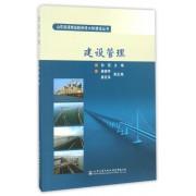 建设管理/山东高速青岛胶州湾大桥建设丛书