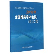 中国公路学会桥梁和结构工程分会2016年全国桥梁学术会议论文集