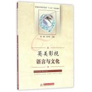 英美影视语言与文化(普通高等教育英语十三五规划教材)