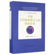 中国不同胎龄新生儿的体格发育(精)