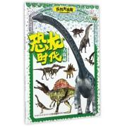 恐龙时代大探秘/百科大探秘