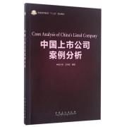 中国上市公司案例分析(普通高等教育十三五规划教材)