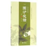 围炉夜话(经典译评版)/斯文留香500