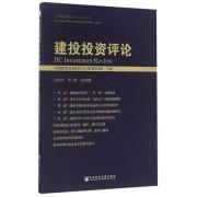 建投投资评论(2016年第2期总第6期)/论文系列/中国建投研究丛书