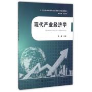 现代产业经济学(21世纪普通高等院校经济学系列规划教材)