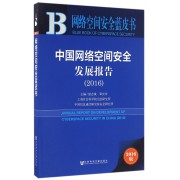 中国网络空间安全发展报告(2016)/网络空间安全蓝皮书