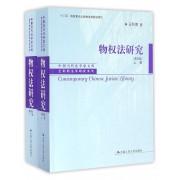 物权法研究(上下第4版)/王利明法学研究系列/中国当代法学家文库
