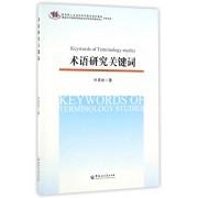 术语研究关键词/黑龙江大学俄罗斯语言文学与文化研究中心学术丛书