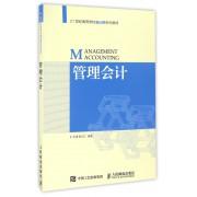 管理会计(21世纪高等学校会计学系列教材)