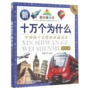 新十万个为什么(银色卷珍藏版)/七彩童书坊