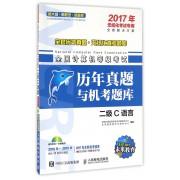 二级C语言(附光盘2017年无纸化考试专用)/全国计算机等级考试历年真题与机考题库