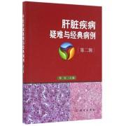 肝脏疾病疑难与经典病例(第2辑)(精)