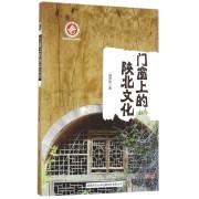 门窗上的陕北文化