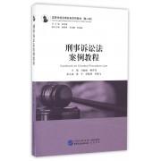 刑事诉讼法案例教程(高等学校法律实务系列教材)
