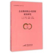企业集团的公司法制建设研究/公司法研究丛书