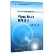 Visual Basic程序设计(高等学校计算机基础教育教材精选)
