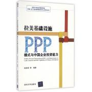 拉美基础设施PPP模式与中国企业投资能力/清华大学经济管理学院中国-拉丁美洲管理研究中心系列丛书
