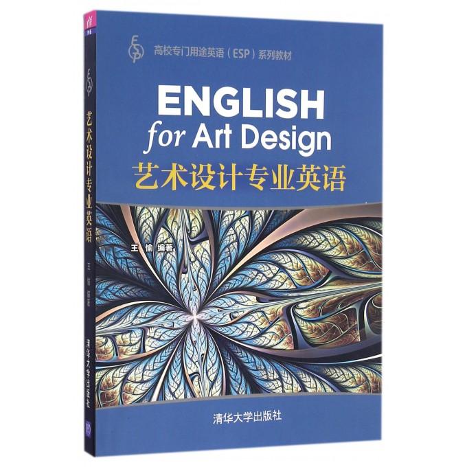 艺术设计专业英语(高校专门用途英语ESP系列教材)
