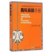 胸科麻醉手册