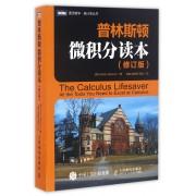 普林斯顿微积分读本(修订版)/图灵数学统计学丛书