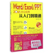 Word\Excel\PPT2016办公应用从入门到精通(附光盘)