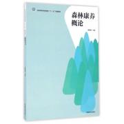 森林康养概论(国家林业局职业教育十三五规划教材)