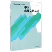 中国森林文化基础(国家林业局职业教育十三五规划教材)