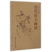 历代帝王画谱/中国画线描
