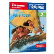迪士尼流利阅读(第2级海洋奇缘)