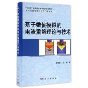 基于数值模拟的电渣重熔理论与技术(精)/现代冶金与材料过程工程丛书