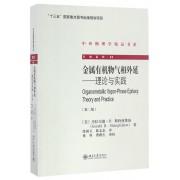 金属有机物气相外延--理论与实践(第2版)/引进系列/中外物理学精品书系