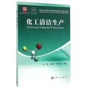 化工清洁生产(职教师资本科化学工程与工艺专业核心课程系列教材)