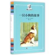 一只小狗的故事(精)/狗之物语