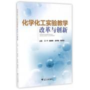 化学化工实验教学改革与创新