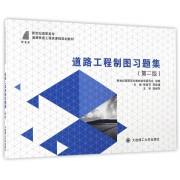 道路工程制图习题集(第2版新世纪高职高专道路桥梁工程类课程规划教材)