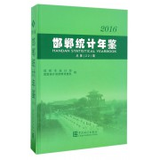 邯郸统计年鉴(2016总第22期)(精)