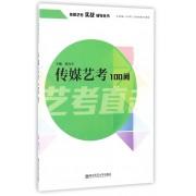 传媒艺考100问/传媒艺考实战辅导丛书