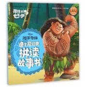 寻找半神毛伊/迪士尼经典拼读故事书