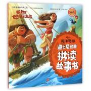 拯救失落的海岛/迪士尼经典拼读故事书
