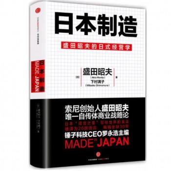 日本制造(盛田昭夫的日式经营学)(精)