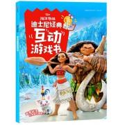 海洋奇缘/迪士尼经典互动游戏书